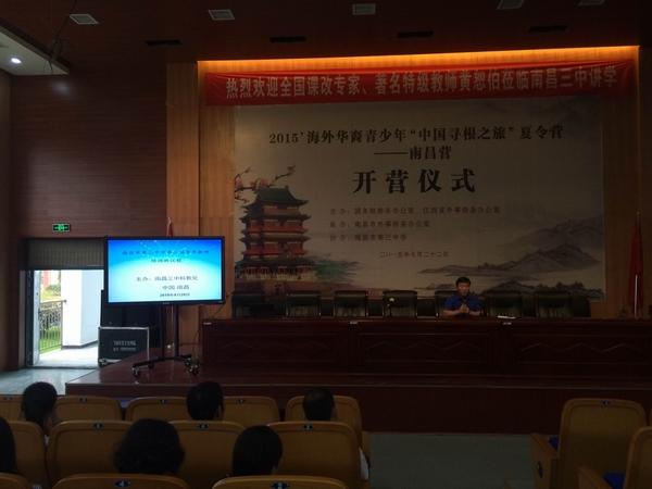 南昌三中召开第三届青年教师培训会