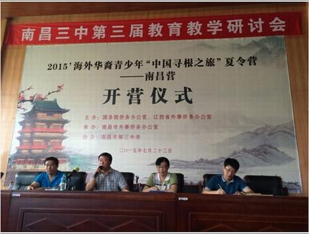 南昌三中召开第三届教育教学研讨会